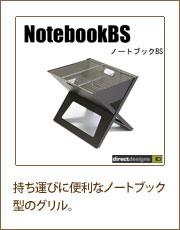 ノートブックBS