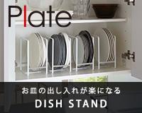 ディッシュスタンド【plate】