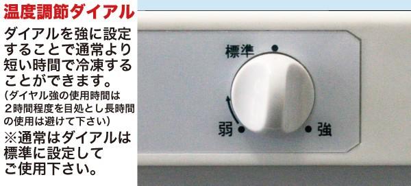 温度調整ダイヤル、急速冷凍機能付き