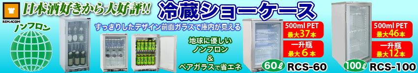 超人気!日本酒保存に適したレマコム 冷蔵ショーケース