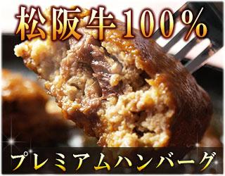 松坂牛100% プレミアムハンバーグ