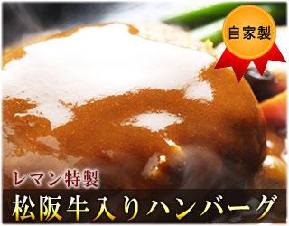 レマン特製 松阪牛入りハンバーグ