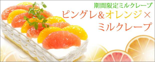 ピングレオレンジ