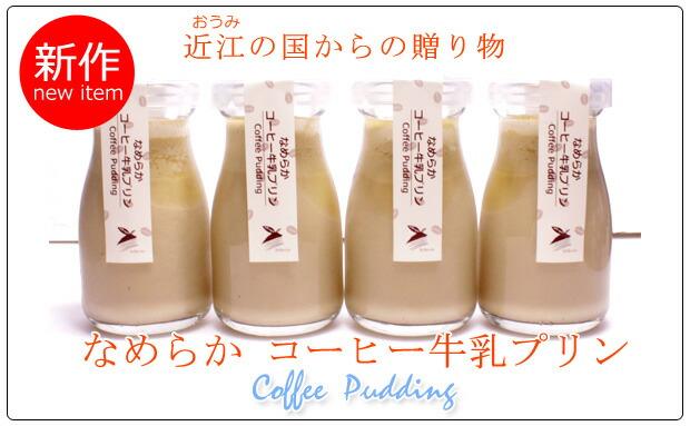 コーヒー牛乳プリン