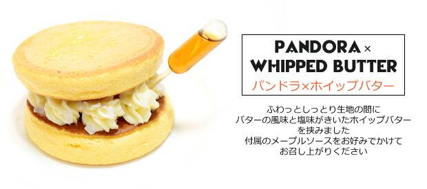 ホイップバター