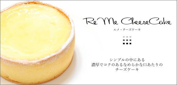 ルメチーズ