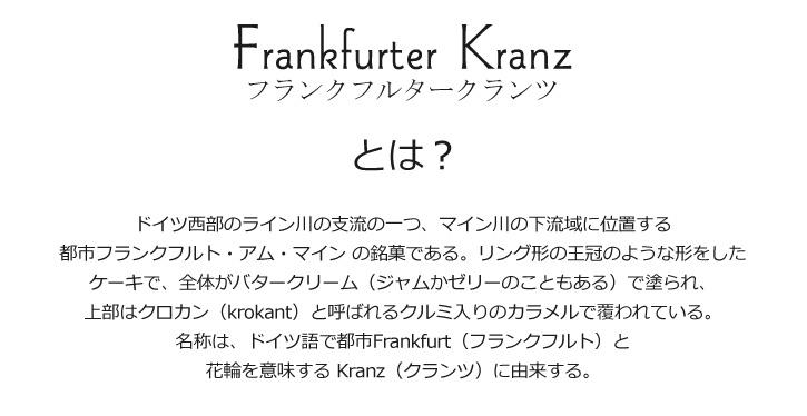 フランクフルタークランツ02