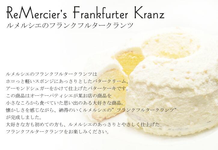 フランクフルタークランツ03