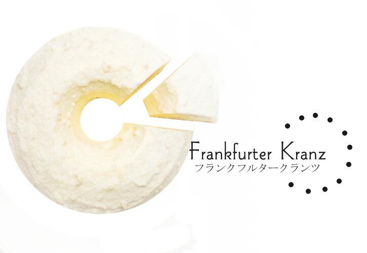 フランクフルタークランツ01