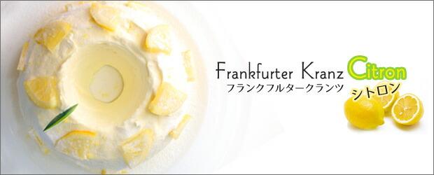 フランクフルタークランツシトロン
