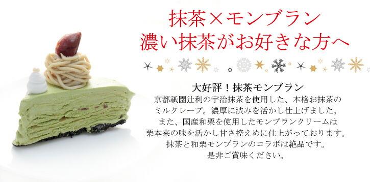 抹茶モンブ・ド・ノエル02
