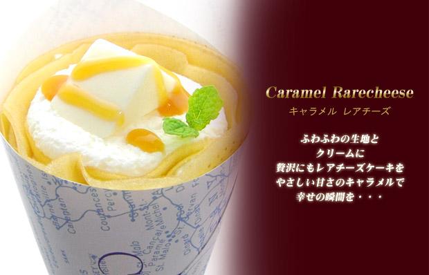 キャラメルレアチーズ