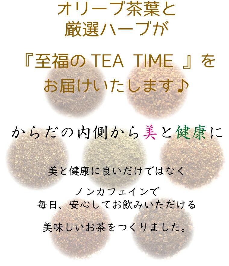 オリーブ茶と厳選ハーブで毎日をサポートします。