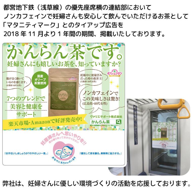 都営浅草線マタニティ広告