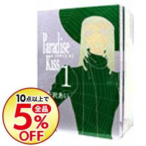 【全巻】Paradise Kiss