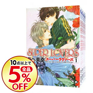【全巻】SUPER LOVERS