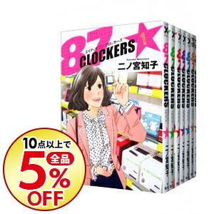 【全巻】87CLOCKERS