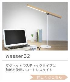 wasser52