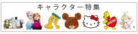 CHARACTER・キャラクター