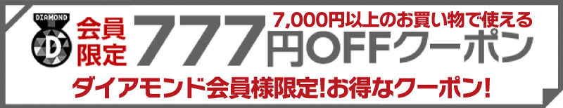 ダイヤモンド会員様限定!777円OFFクーポン