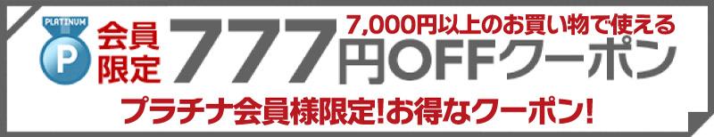 プラチナ会員様限定777円OFFクーポン