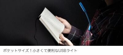 USBライト