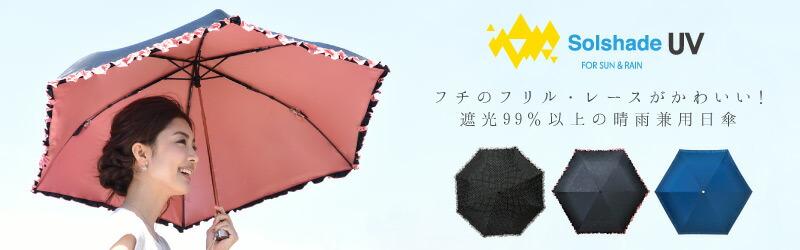 日傘 折りたたみ
