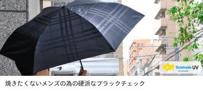 日傘 和柄