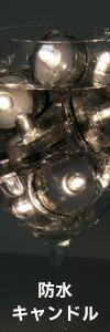 完全防水 LEDキャンドル