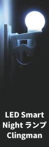 フットライト センサー