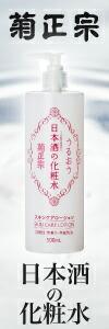 菊正宗 化粧水