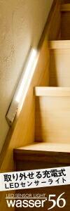 LEDバーライト センサーライト