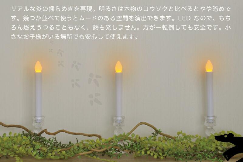 キャンドル LED