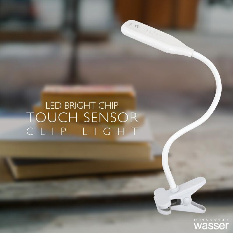 送料無料 LEDクリップライト 目に優しい クリップライト LED 学習机 勉強机 ライト 照明 LEDライト スタンド照明 電気スタンド 学習用 デスクスタンド テーブルスタンド led デスクライト クリップ おしゃれ テーブルライト クランプ 調光 デスク 卓上 小型 シンプル 読書灯 寝室