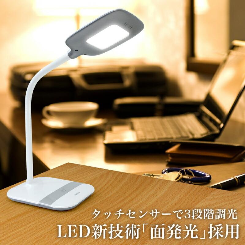 【送料無料】デスクライト LED 面発光 LEDライト 電気スタンド 学習用 ライト 照明 デスクライト 目に優しい 調光 おしゃれ ledライト デスクスタンド led スタンドライト 卓上 スタンド 読書灯 デスク 学習机 寝室 LEDデスクスタンド テーブルスタンド