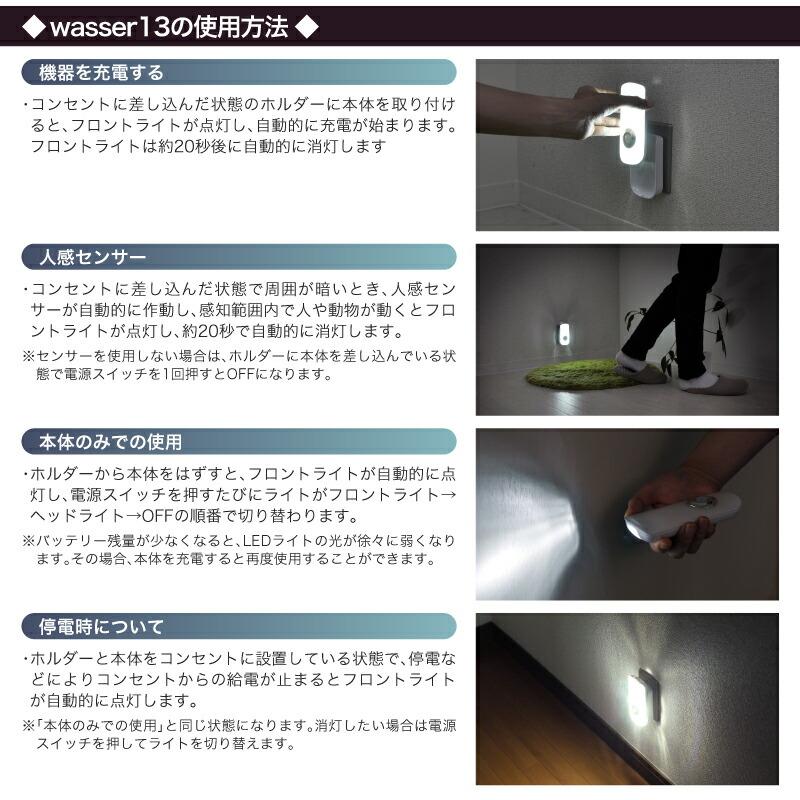 人感センサーライト LED 懐中電灯 充電式 非常灯 足元灯 フットライト led 人感センサー 照明 常夜灯 足元 センサーライト 屋内 プラグ式 玄関 寝室 廊下