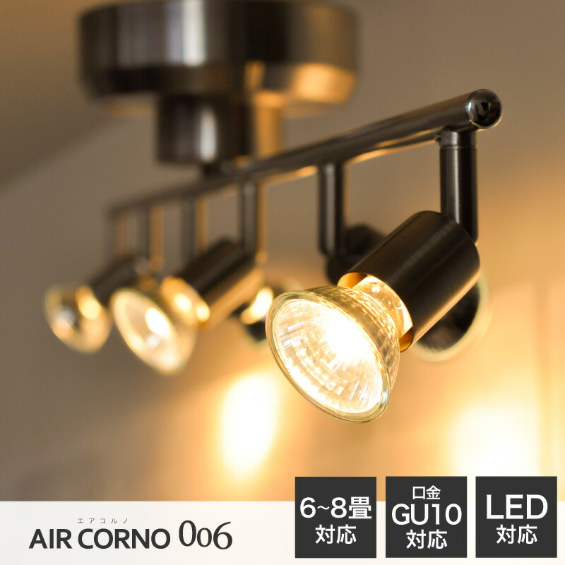 Cozy living space  라쿠텐 일본: LED 천장 조명 6 등 천장 조명 스포트 ...