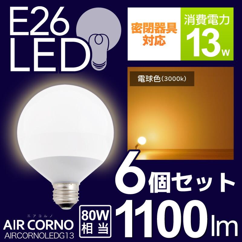 E26 ボール電球 電球色