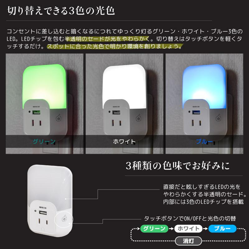 LEDセンサーライト