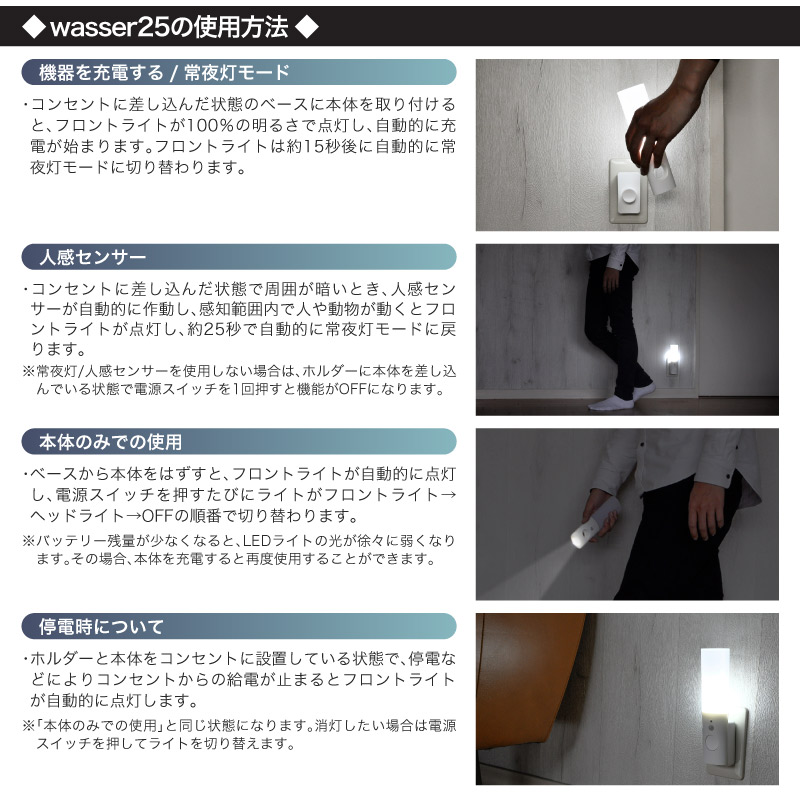フットライト LED 人感センサー