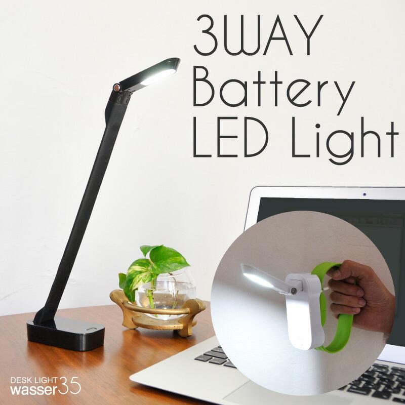 デスクライト LED 充電式 卓上ライト 3WAY スタンドライト ミニライト モバイルバッテリー