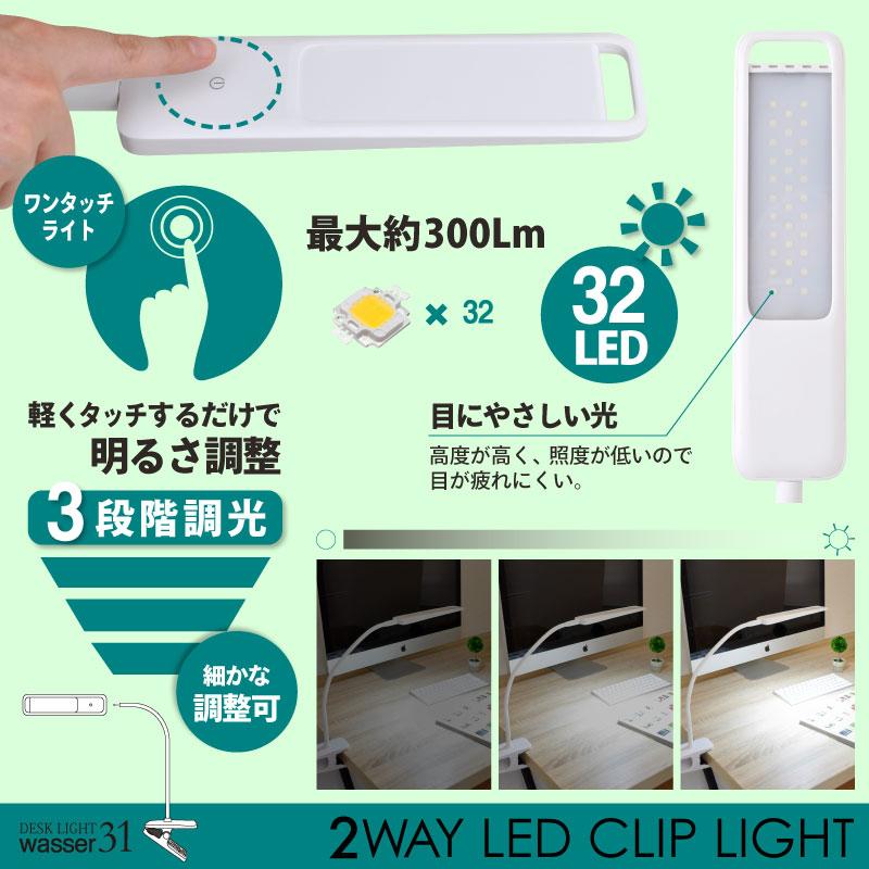 LED卓上ライト