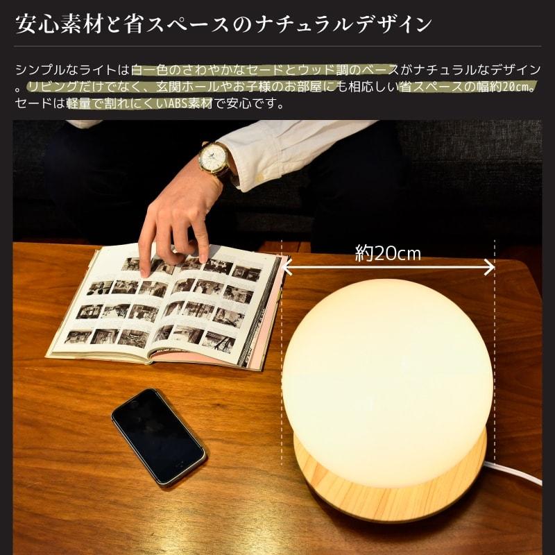 テーブルランプ led対応 テーブルライト 玄関 卓上 寝室 球体