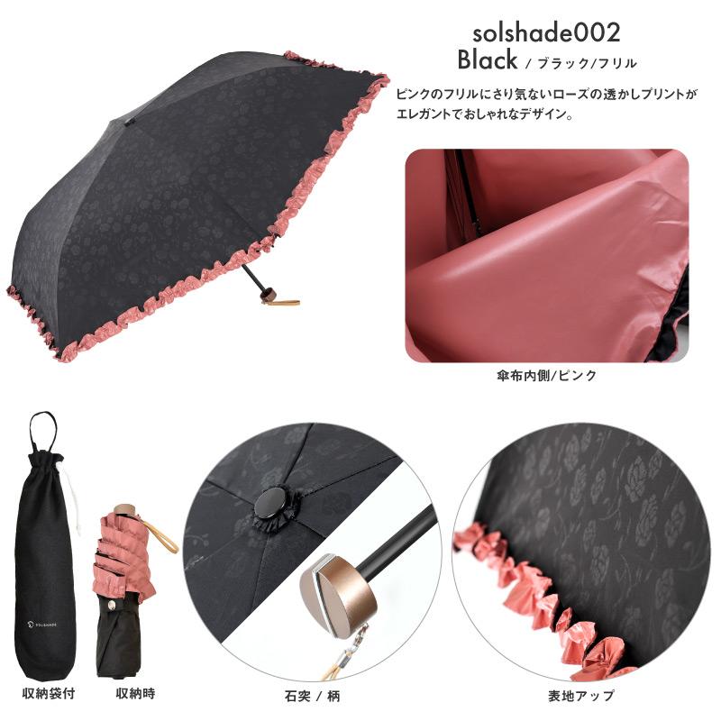 日傘 uvカット 100% 遮光 折りたたみ