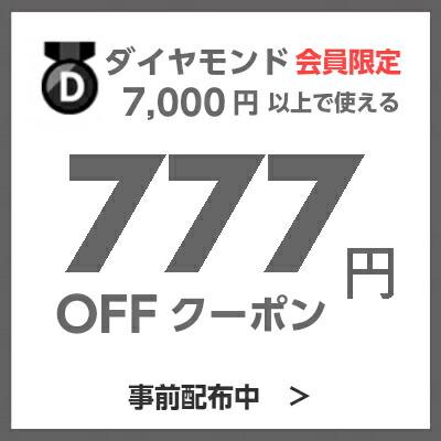 d777円