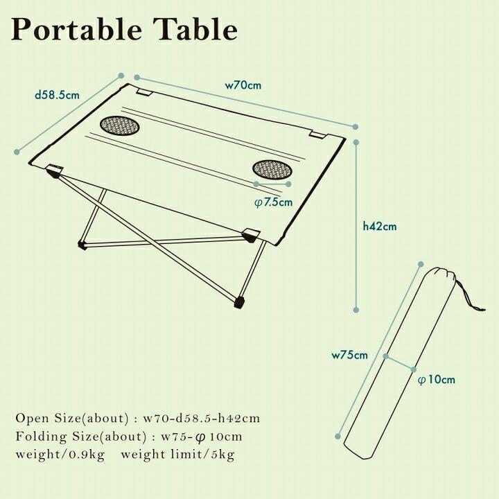 ポータブル テーブル