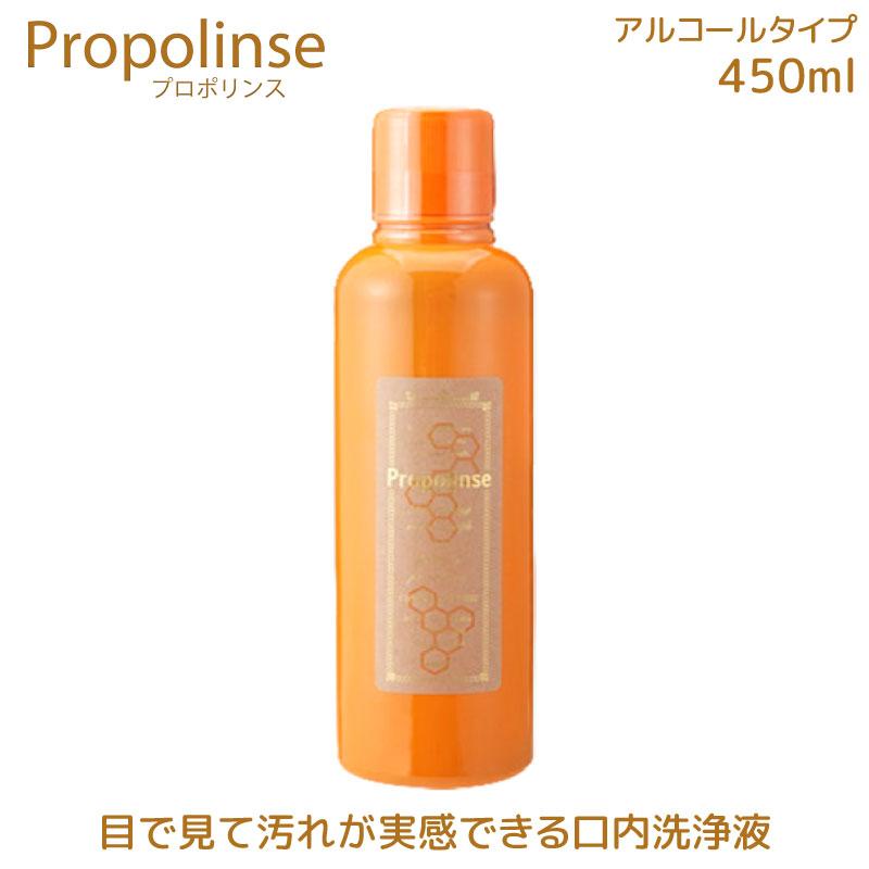 Propolinse プロポリンス 洗口液 450ml