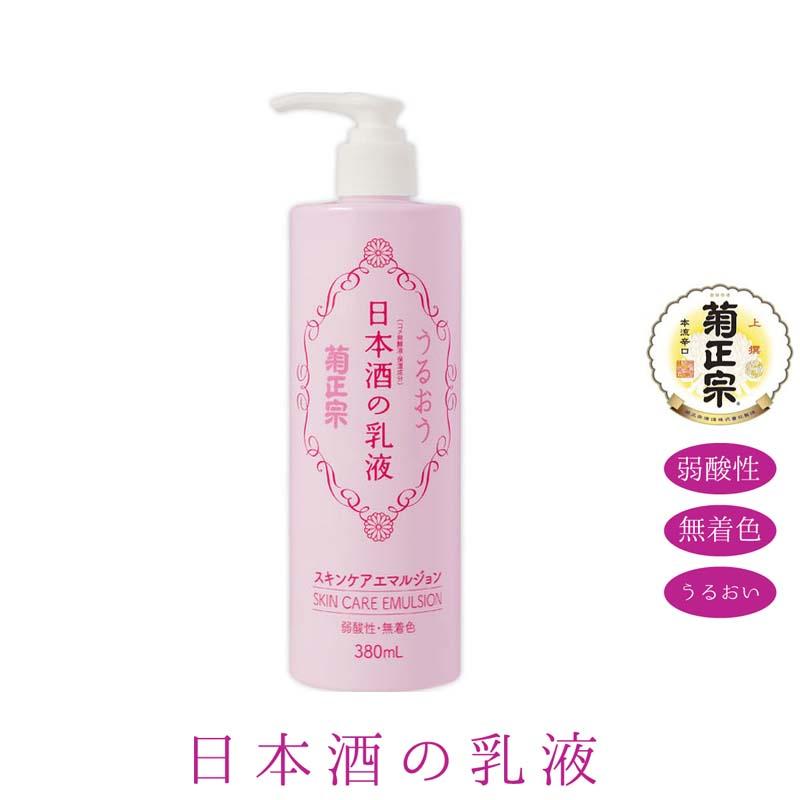 菊正宗 日本酒の乳液RN