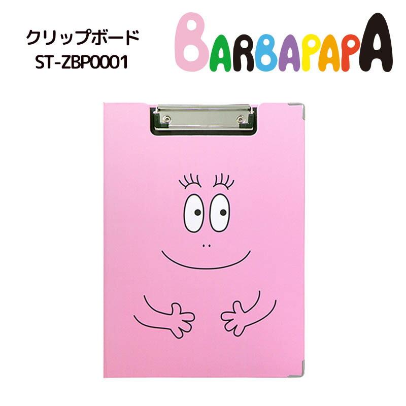 バーバパパ クリップボード