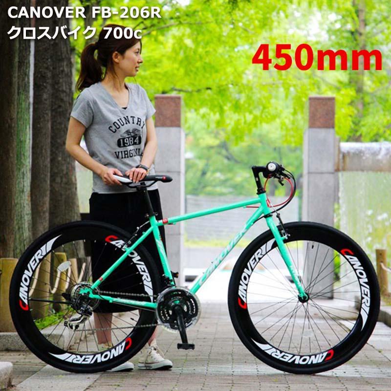 自転車 クロス 27インチ